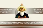 ПРИНЦИПЫ ДОБРОПОРЯДОЧНОСТИ В НАСЛЕДИИ КАЗЫБЕК БИ